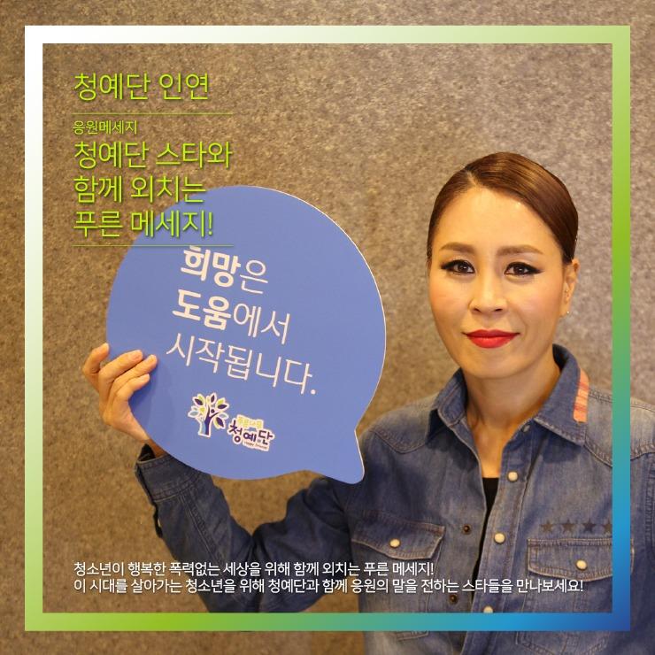푸른나무-청예단-홍보대사-청소년폭력예방재단.jpg