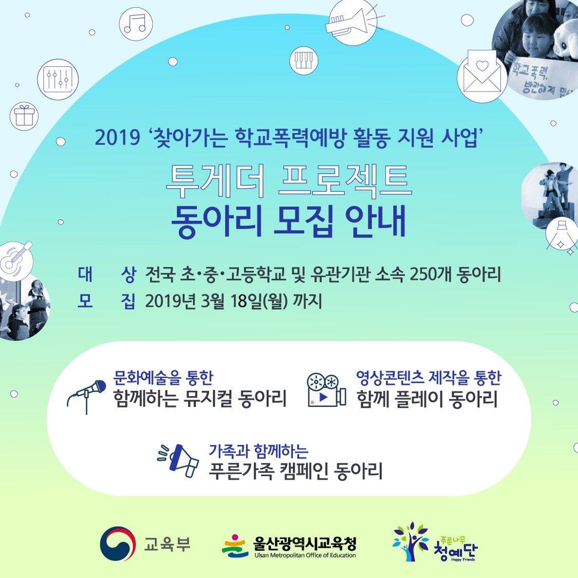 2019 찾아가는 학교폭력예방 활동 지원 사업 참여 동아리 모집(대)1.jpg