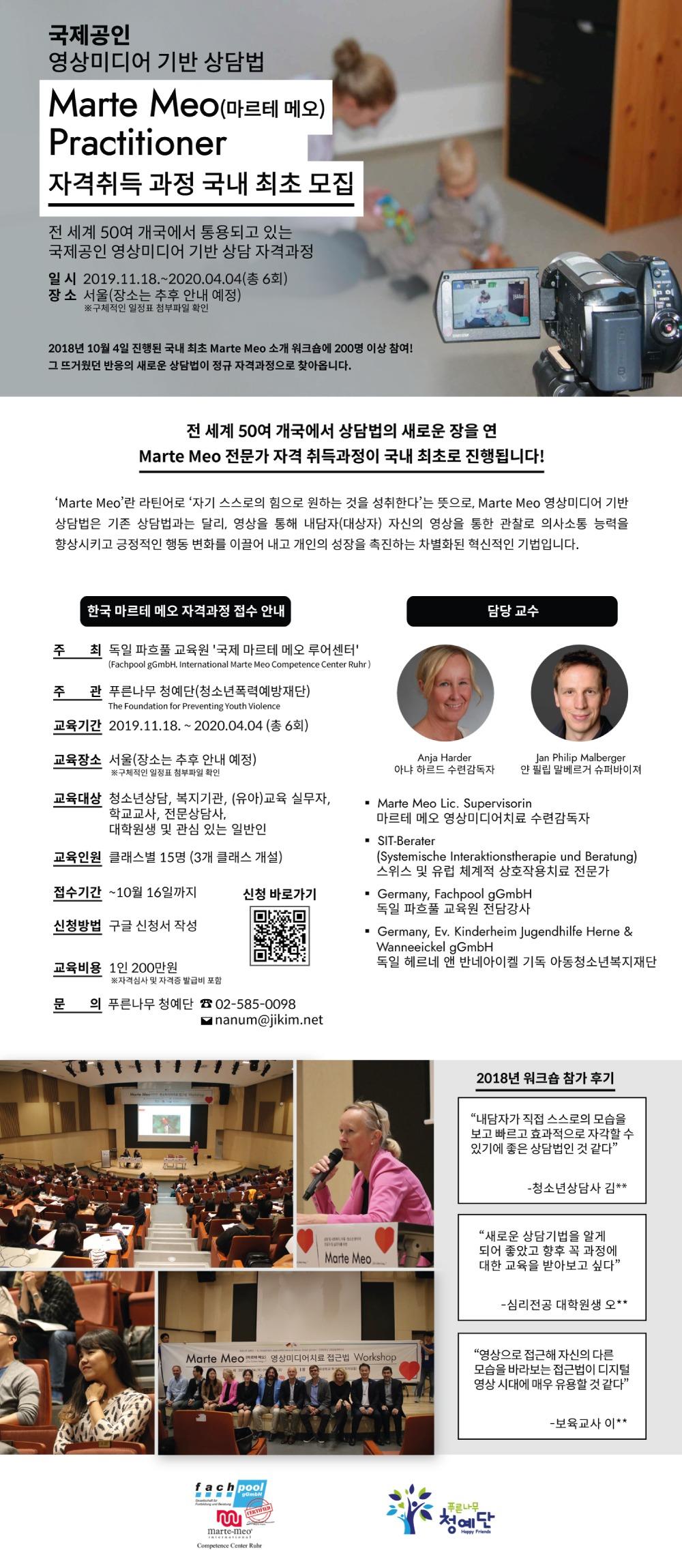 마르테메오-홍보포스터-ver.3-최종-배포용.jpg